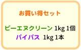 業務用パイプクリーナーお買い得セット ビーエヌクリーン 1kg×1個+パイパス 1kg×1本
